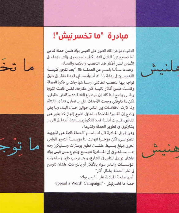 Ehna Magazine Article