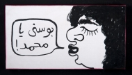 RGB_Kiss Me Mohamed_55X30