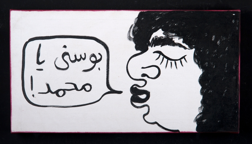 RGB_Kiss Me Mohamed_55X30